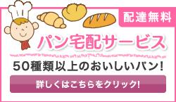 パン宅配 バナー