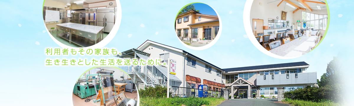 社会福祉法人 桜木会のは利用者もその家族も、生き生きとした生活を送るための施設を用意しております。